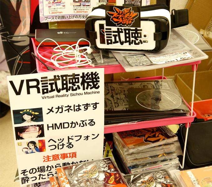 GearVR版2代目VR試聴機
