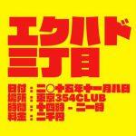 2015/11/08(日曜日) : DJ SHARPNELon エクハド三丁目