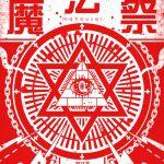 2013/02/23(土曜日) : DJ SHARPNEL on 魔法祭 第11陣「星祭への航路」