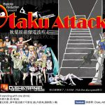 2012/05/12(土曜日) : DJ SHARPNEL on Otaku Attack vol.1 @地下社會Underworld (台北市)