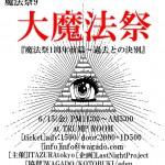 2012/06/15(金曜日) : DJ SHARPNEL on 大魔法祭~魔法祭1st anniversary~第九陣『過去との決別』@渋谷TRUMP ROOM