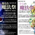2011/12/23(水曜日) : DJ SHARPNEL on -魔法祭第七陣-「魔法のクリスマス」 @青山ever