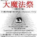 2012/10/20(土曜日) : DJ SHARPNEL on 大魔法祭-中編-第10陣@渋谷TRUMPROOM