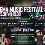 アルテマ音楽祭#1.5 at 秋葉原エンタスにDJ SHARPNELが出演!2019/5/3(金)19:00~