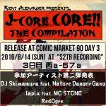 DJ SHARPNEL C90夏コミ新曲参加のお知らせ!
