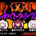 ハロウィーンは仮装&仮想のバ美肉で!PANORA×SHOWROOM主催Vtuberイベント「渋谷バ美肉ナイトクラブ」にDJ SHAPRNELがVR DJとして出演