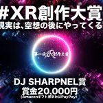 XRのミライを空想する第一回XR創作大賞にDJ SHARPNEL賞(賞金20000円相当)を協賛しました