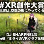 XRのミライを創作する 第一回XR創作大賞 DJ SHARPNEL賞受賞者の発表
