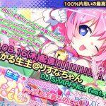 「まじかる生主@りすなちゃん / DJ SHARPNEL feat.みらい」がアーケード版SOUND VOLTEX IVに収録されました
