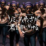 2002年リリースのBUBBLE FEVER 1990(Neon Genesis Gabbangelion Remix)収録!「リミックスやくざが君を追いかける BUBBLE-B feat. Enjo-G & V.A.」