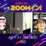 BUBBLE-Bさんのウェブ番組「友だ地ZOOMイン第63回」にDJ SHARPNELが出演しました。