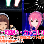 楽しい×可愛い×カッコいい!VRシステムとオープンソース動画配信ソフトを活用したVtuber DJ配信環境構築ガイド