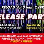 2014/03/30(日曜日) : DJ SHARPNEL on ULTRA RELOAD VOL.3 FEAT OVERDRIVE RELEASE PARTY @ 秋葉原MOGRA