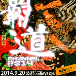 2014/09/20(土曜日) : DJ SHARPNEL on 覇道CHANNEL 2014