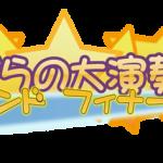 C78コミケ情報その3:DJ SHARPNEL参戦-ほしぞらの大演奏会GF