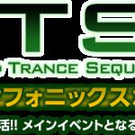 2012/07/29(日曜日) : DJ SHARPNEL on ビジュアルアーツ大感謝祭併催・OTSU@横浜・横浜アリーナ内サンフォニックスホール