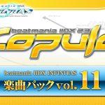 「めいさいアイドル☆あいむちゃん / DJ Sharpnel feat. みらい」がPC用beatmania IIDX Ininitasに収録されました