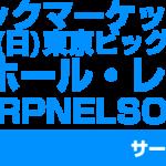 【C86】コミックマーケット86のお知らせ